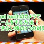 iPod touchのカメラでズームする方法!できない時の3つの対策