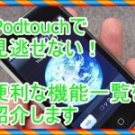 iPod touchで便利な機能一覧を紹介!電話やメールが役立つ