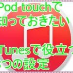 iPod touch5のiTunesの設定で役立つ!3つのポイントを紹介します