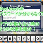 iPod touchでパスワードを忘れてアプリが取れない!5つの対策を紹介