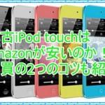 中古iPod touch第4世代、第5世代をAmazonで欲しい!激安価格を調査