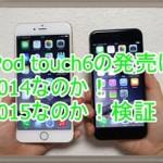 iPod touch第6世代の発売日は2014なのか2015なのか調査!