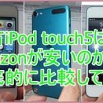 中古iPod touch5が欲しい!Amazonは激安なのか検証