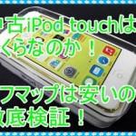 中古iPod touchの価格はいくらなの!秋葉原のソフマップを調査