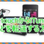 iPod touchからiTunesにアプリなどを転送する方法!