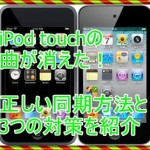 iPod touchの曲が消える!iTunesと同期する正しい方法を紹介