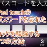 iPod touchのパスワードを忘れた!ロックを解除する3つの方法