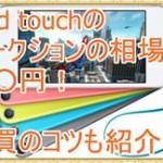 iPod touchでオークションの相場は○○円!売買の2つのコツも紹介