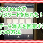 iPod touchのパスワードを忘れてデータ消去を回避する6つの方法