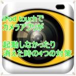 iPod touchのカメラアプリが消えたり起動しない時の4つの対策