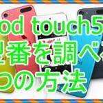 iPod touch第5世代の型番を確認したい!一覧を紹介します