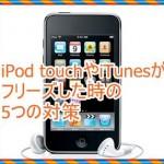 iPod touchやiTunesがフリーズして同期できない!5つの対策を紹介