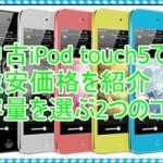 [32GB・64GB]中古iPod touch5はいくらなの!激安を調べてみた