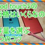iPod touch5の価格はいくらなの!16GBと32GBどちらが良いのか検証