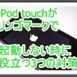 iPod touchがリンゴマークやアップルマークで起動しない時の3つの対策