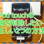 iPod touchの曲を一括で削除したい!できない時に役立つ2つの方法