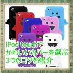 iPod touch4や5でかわいいカバーを選ぶ3つのコツ!