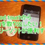 iPod touchから曲を取り出したい!フリーソフトが便利すぎる