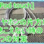 iPod touchのイヤホンで片方の音が出ない時の4つの対策