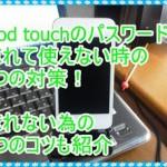 iPod touchのパスワードを忘れた!使えない時の3つの対策