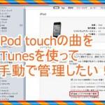 iPod touchをiTunesと同期したい!手動で管理する方法まとめ