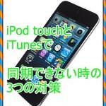 iPod touchがiTunesと同期しない!3つの対策を紹介します