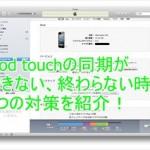 iPod touchでiTunesと同期したい!できない、終わらない時の対策