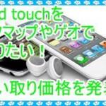 iPod touchをソフマップやゲオで売りたい!買取価格はいくらなの