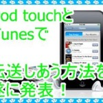 iPod touchとiTunesで転送しあう無料の方法!フリーソフトが便利