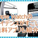 Apple Watchのケイデンスが便利!自転車好きは必見