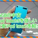 中古iPod touch5の16GBが欲しい!価格を徹底比較してみた