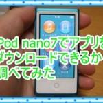 第7世代iPod nanoでアプリを無料でダウンロードできるか検証