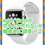Apple Watchの噂まとめ!売れるか売れないか予想してみた②