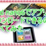 第6世代iPod nanoでアプリを無料でインストールできるか検証