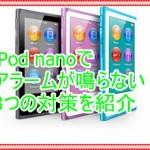 iPod nanoでアラームの音楽が鳴らない時の3つの対処法