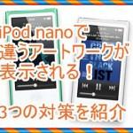 iPod nanoでアートワークで違う物が表示される時の3つの対策