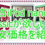 中古iPod nanoやclassicが欲しい!ソフマップなどで探してみた