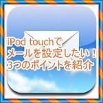 iPod touch5でメールを設定したい!3つのポイントを紹介