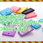 第7世代iPod nanoでアクセサリーが欲しい!3つのおすすめを紹介