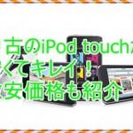 中古iPod touch5が欲しい!秋葉原のソフマップetcを徹底比較