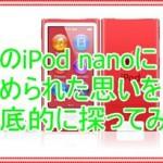 第6世代・第7世代iPod nanoの赤に込められた思いを調査してみた