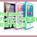 iTunesからiPod nanoにプレイリストや動画を同期する方法!