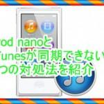 iPod nanoがiTunesと同期できない!3つの対策を紹介します