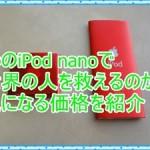iPod nanoの赤が欲しい!購入価格はいくらなのか調査してみた