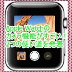 Apple Watchのカメラ機能が便利!2つの使い道を紹介します
