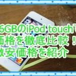 16GBのiPod touch5の値段を知りたい!Amazonやヤマダ電機を比較
