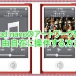 iPod nanoのアートワークの入れ方・削除方法を紹介します