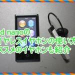 第6世代・第7世代iPod nanoでワイヤレスイヤホンの使い方を紹介
