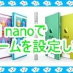 iPod nanoでアラームを設定したい!使い方を紹介します