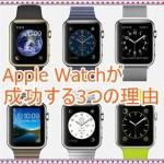 Apple Watchが失敗しない3つの理由を暴露します